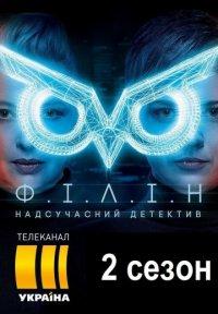Сериал Филин 2 (2021) смотреть онлайн